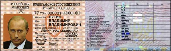 Что собой представляет перевод водительского удостоверения и как он выглядит | Когда Нужно Делать